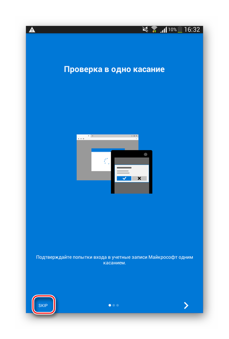 Начало работы с Microsoft Authenticator