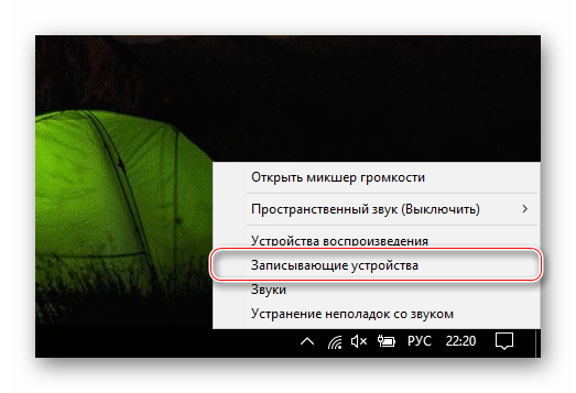 Переход к настройке звукозаписывающих устройств Windows