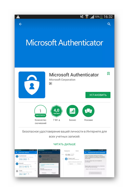 Установка Microsoft Authenticator