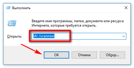 Ввод команды sfc scannow