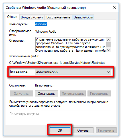 Windows audio автоматический запуск