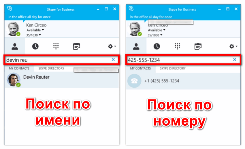 Поиск в Skype for business